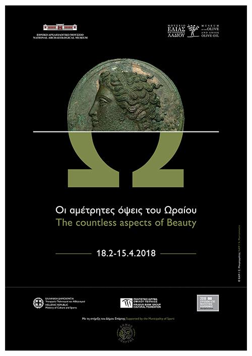 Οι αμέτρητες όψεις του Ωραίου» στο Μουσείο Ελιάς και Ελληνικού ... 1c44a9b8773