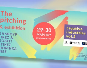 Creative Inudstries  vol.2 από το ΠΙΟΠ και το Innovathens