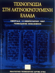 "Proceedings of the Day Conference ""Know-how in Greece under Latin rule"", Athens, 8 February 1997"