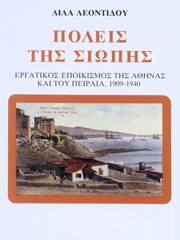 Cities of Silence. Workers' Settlements in Athens and Piraeus, 1909-1940