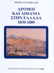 Roads and Harbours in Greece 1830-1880