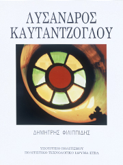The Life and Work of the Architect Lysandros Kaftantzoglou (1811-1885). The historical imprint as a guide to associative interventions and mediations with the present