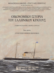 The economic history of the Hellenic State