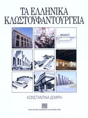 Greek Thread and Textile Mills. A Historical and Typological investigation