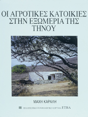 The farmhouses of Exomeria on Tinos