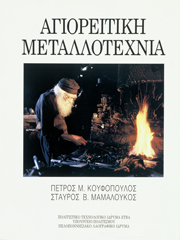 Metalworking on Mt Athos from the 18th to the 20th Centuries