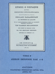 Hermes Kerdoos, or, a Commercial Encyclopaedia, Venice 1815