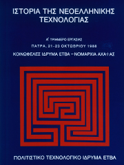Proceedings of the Three-Day Working Meeting on the History of Greek Techniques, Patras, 21-23 October 1988