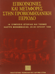 "Proceedings of the XIth History and Techniques Symposium ""Communications and Transport in the Pre-industrial Period"", Monemvasia, 23-26 July 1998"