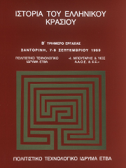 Proceedings of the Three-Day Working Meeting on the History of Greek Wine, Santorini, 7-9 September 1990