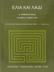"Proceedings of the Three-Day Working Meeting on ""Olives and Olive Oil"", Kalamata, 7-9 May 1993"