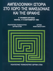 "Proceedings of the Three-Day Working Meeting on ""The Viticultural History of Macedonia and Thrace"", Naoussa, 17-19 September 1993"