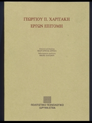 Georgios P. Charitakis. Summary of Works