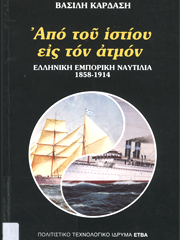 """From Sail To Steam"". Greek Merchant Shipping 1858-1914"