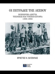 Stone masons of Lesvos. Social networks, techniques and local history (1850-1950)
