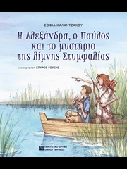 Alexandra, Pavlos and the mystery of Lake Stymphalia