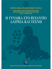Women in Byzantium. Worship and art. Special subject of the 26th Symposium of Byzantine and Post-Byzantine Archaeology and Art, Athens, May 12-14 2006