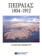 Piraeus 1834-1912. Operational town-building and town-planning evolution
