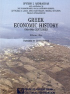 Greek Economic History, XV-XIX century