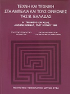 "Proceedings of the Three-Day Working Meeting on the ""Art and Techniques in Vineyards of Northern Greece"", Drama, 25-27 June 1999"