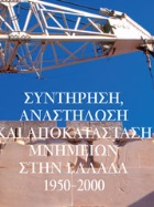 Conservation, restoration and rehabilitation of monuments in Greece 1950-2000