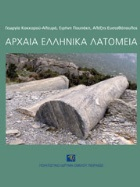 Ancient Greek quarries. Work and space organization, mining and hewing techniques, methods of transport, cost, dissemination and use of stone