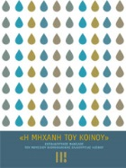 The people's machine… Museum of Industrial Olive-Oil Production of Lesvos (Aghia Paraskevi Lesvos island)